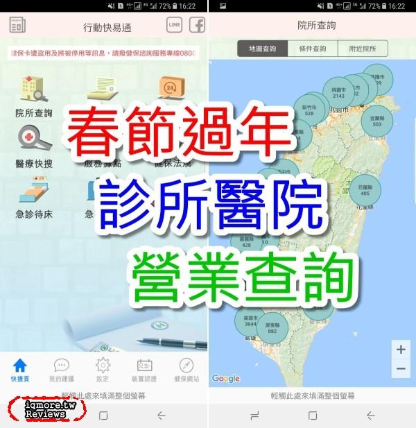 春節過年醫院診所全台灣看診查詢,2018年適用