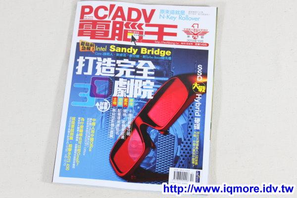 電腦王雜誌75期(2010年10月號) iqmore撰寫主題