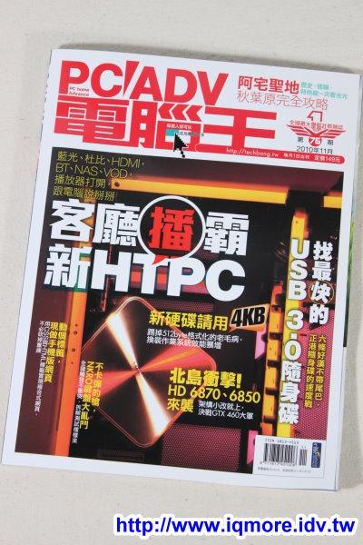 電腦王雜誌76期(2010年11月號) iqmore撰寫主題