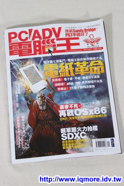 電腦王雜誌78期(2011年1月號) iqmore撰寫主題