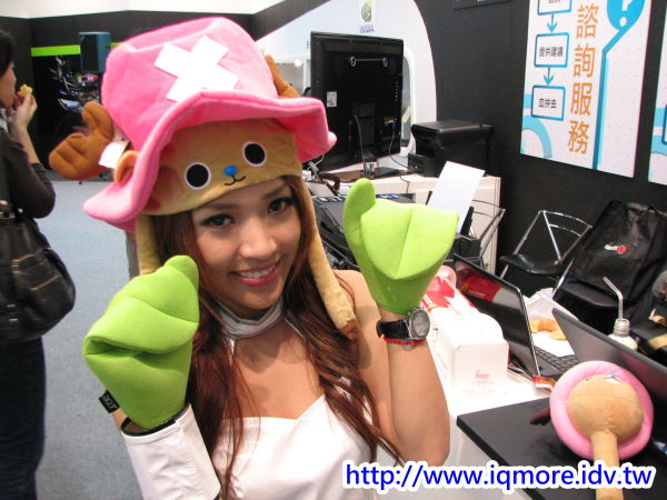 98台北資訊月: 喬巴帽Show Girl 篇