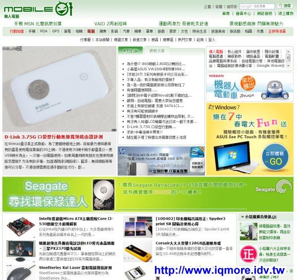 本站D-Link DIR-457U 評測 登上Mobile01新聞區