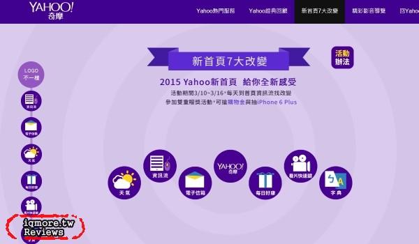 Yahoo奇摩網頁升級改版,認識7大改變再抽iPhone 6 Plus