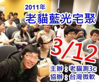 2011年 「老貓藍光宅聚」報名開始!聚會日期定在3/12