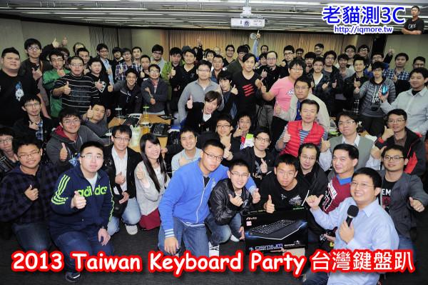 2013 台灣鍵盤趴 影音記錄報導 與 詳細心得分享