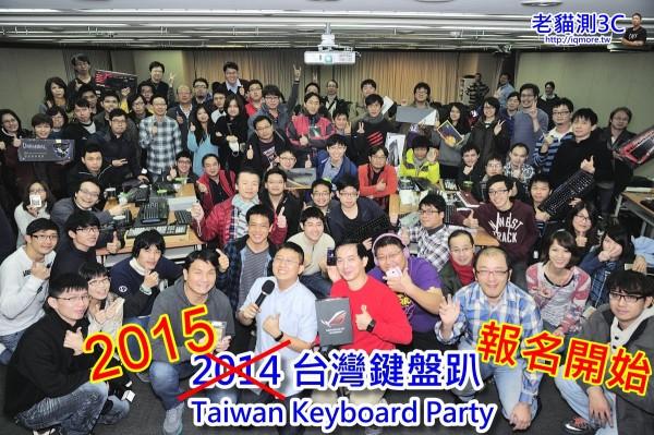 2015年 台灣鍵盤趴 開始報名,12/12 (六) 於台北