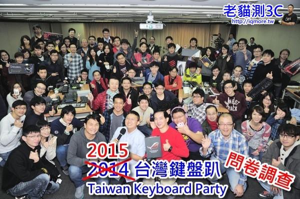 2015 台灣鍵盤趴 事前問卷調查,想聽什麼玩家來討論