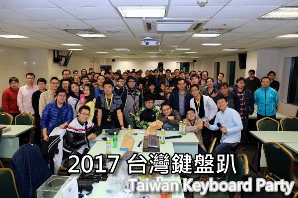 2017年 台灣鍵盤趴 開始報名,12/09 (六) 於台北