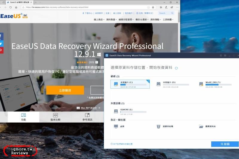 檔案資料救援軟體!EaseUS Data Recovery Wizard Professional、Free版實測介紹