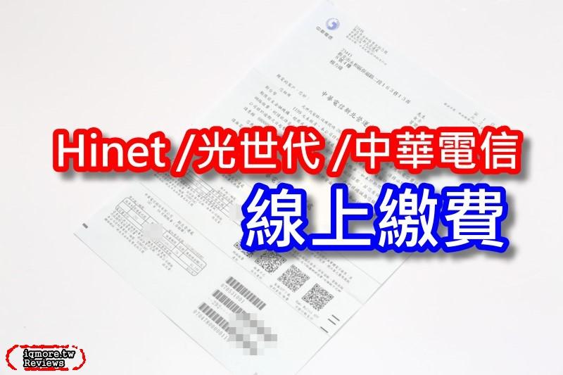 只要1分鐘線上繳納Hinet光世代網路費,不必出門跑門市