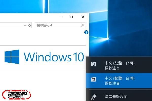 只要1分鐘Windows 10 立即擁有「ㄅ半」舊注音輸入法,Windows 8、Windows 8.1也適用