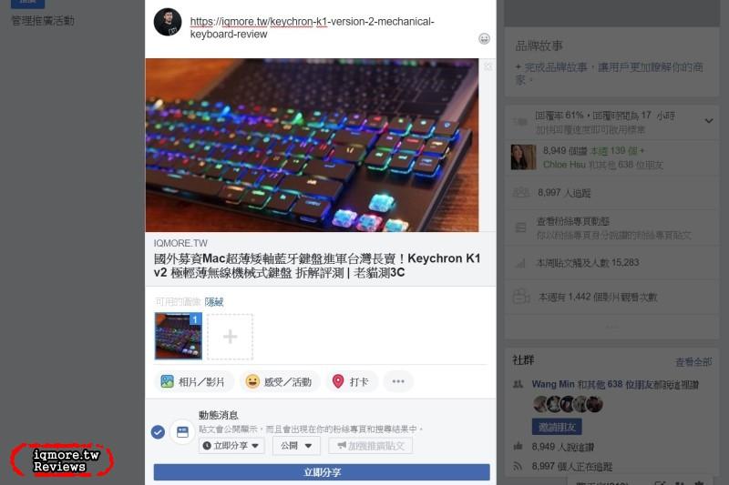 FB臉書抓不到網站圖片?用Facebook Debugger強制更新臉書縮圖
