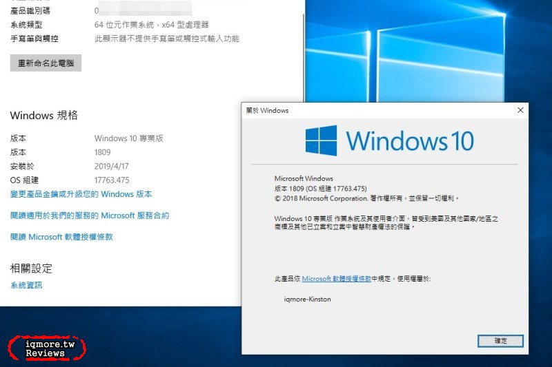 最快方式查詢Windows 10 版本號,了解你的微軟Win10版號