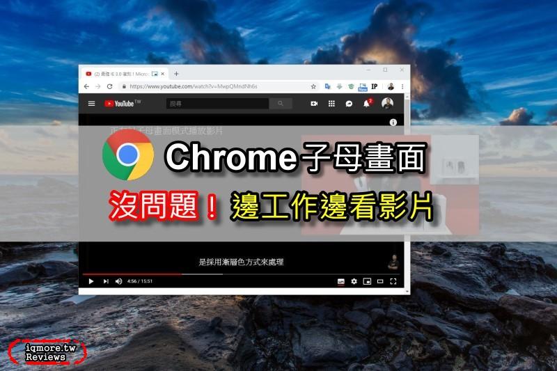 邊工作邊看影片沒問題!開啟Chrome 子母視窗看YouTube網路影片