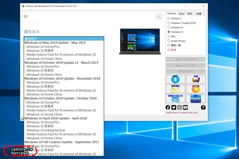 最快速簡單Windows ISO檔下載,使用 微軟Microsoft 作業系統 Windows ISO 與 Office ISO 下載器
