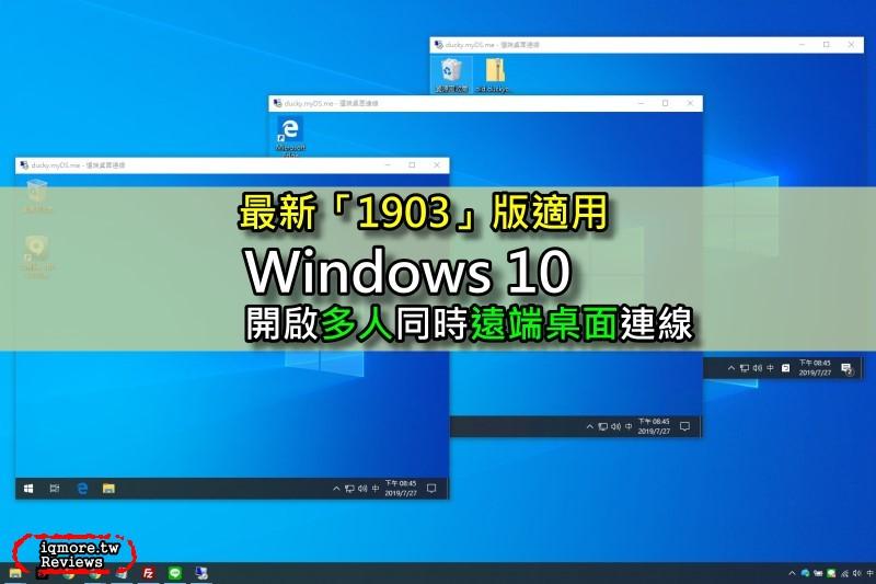 Windows 10 開啟多人同時遠端桌面連線,最新1903版適用