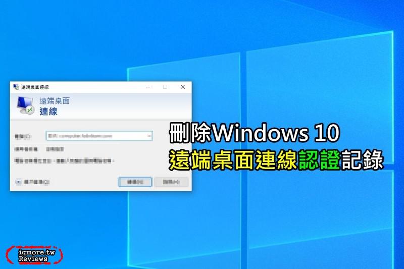 刪除 Windows 10 遠端桌面連線認證記錄,完整刪除遠端桌面連線資訊