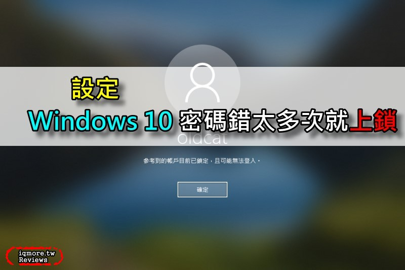 設定 Windows 10 密碼錯太多次就鎖住帳號,遠端桌面也適用