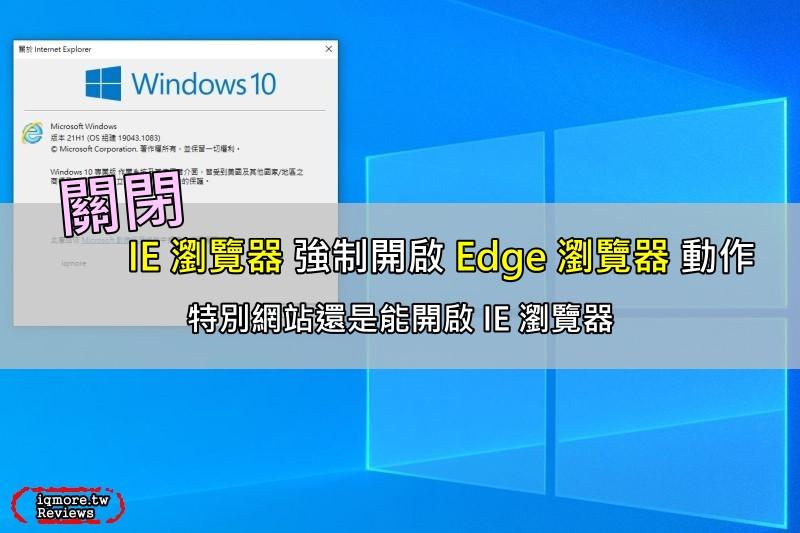 Windows 10 關閉 IE 瀏覽器 強制開啟 Edge 瀏覽器,讓特別網站還是能開啟 IE