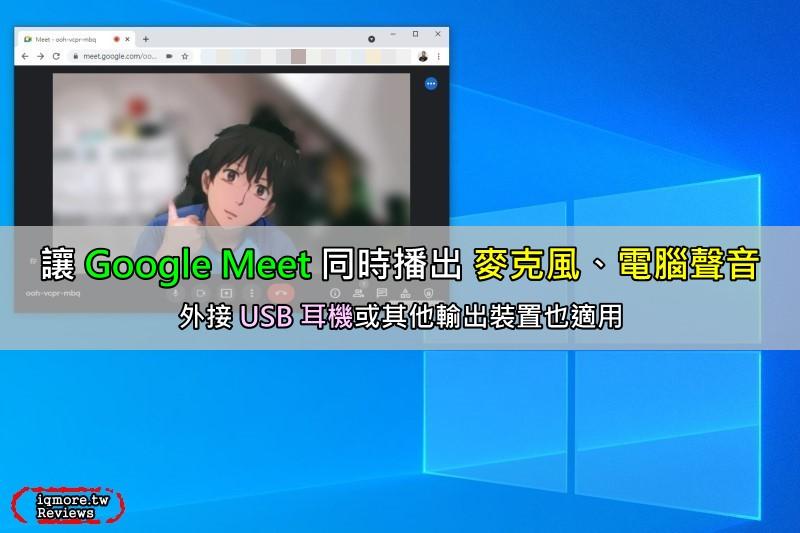 Windows 10 透過「立體聲混音」讓 Google Meet 同時送出麥克風以及電腦聲音