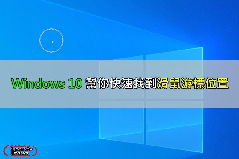 螢幕太多太大找不到滑鼠?Windows 10 快速讓你看到滑鼠游標位置