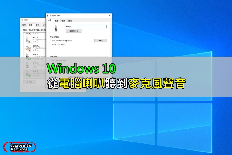 Windows 10 從電腦喇叭聽到麥克風聲音,測試麥克風聲音狀況