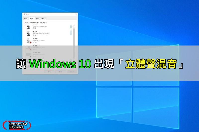 安裝音效驅動程式,讓 Windows 10 出現「立體聲混音」控制選項
