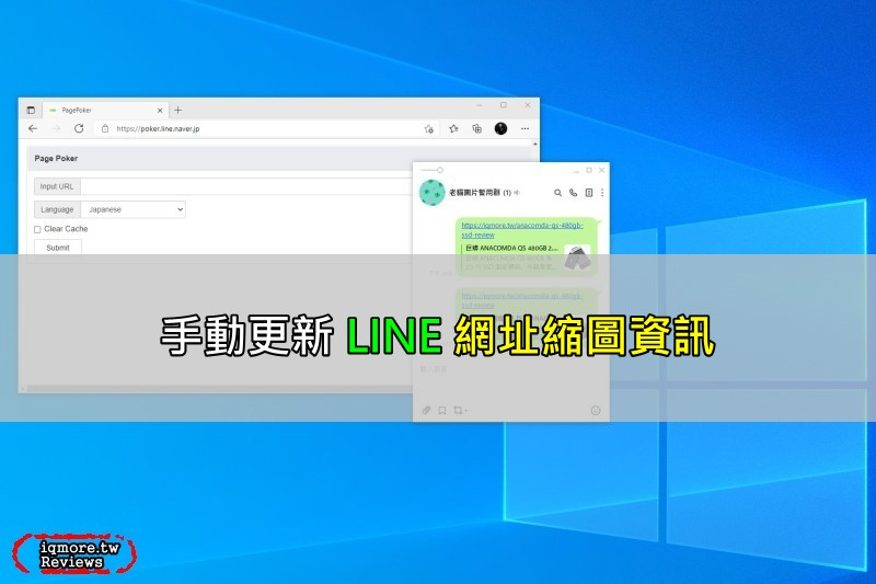 手動更新 LINE 連結預覽圖,使用 Page Poker 強制更新 LINE 網址縮圖資訊