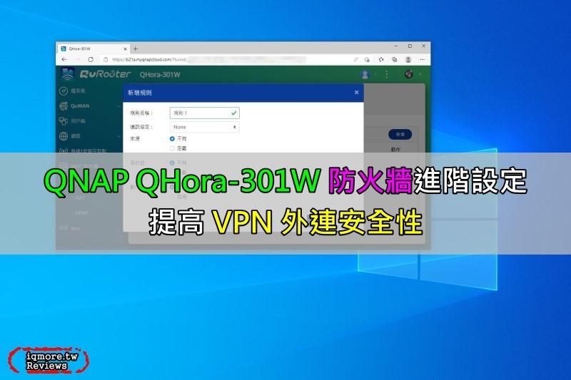 QNAP QHora-301W 防火牆進階設定,提高 VPN 外連安全性
