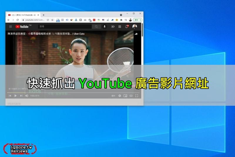 快速抓出 YouTube 廣告影片網址,非公開廣告一樣找到廣告網址