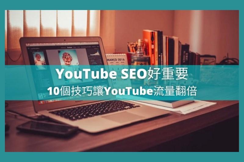 經營「YouTube SEO」行銷!9個技巧提高YouTube排名和翻倍流量