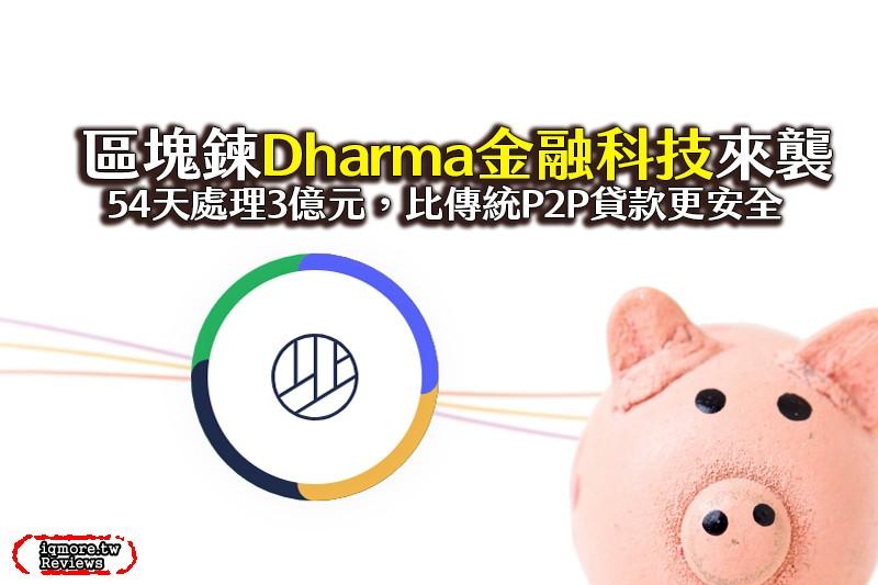 54天處理3億元,比傳統P2P貸款更安全的區塊鍊Dharma金融科技來襲!