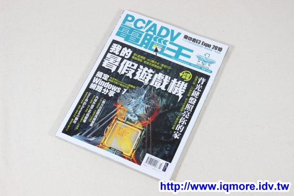 電腦王雜誌72期 iqmore撰寫主題