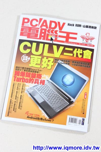 電腦王雜誌73期 iqmore撰寫主題