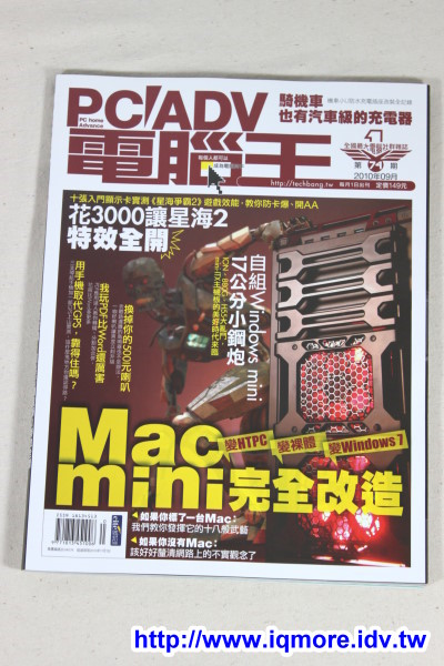 電腦王雜誌74期 iqmore撰寫主題