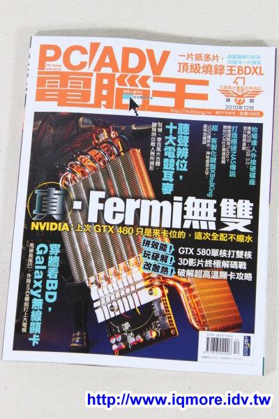 電腦王雜誌77期(2010年12月號) iqmore撰寫主題