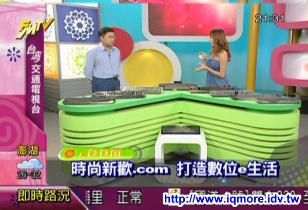 參加民視交通台「時尚新歡.com」錄影背光鍵盤介紹