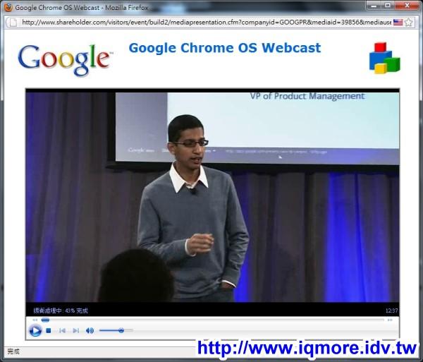 Google Chrome OS發表-資料整理篇