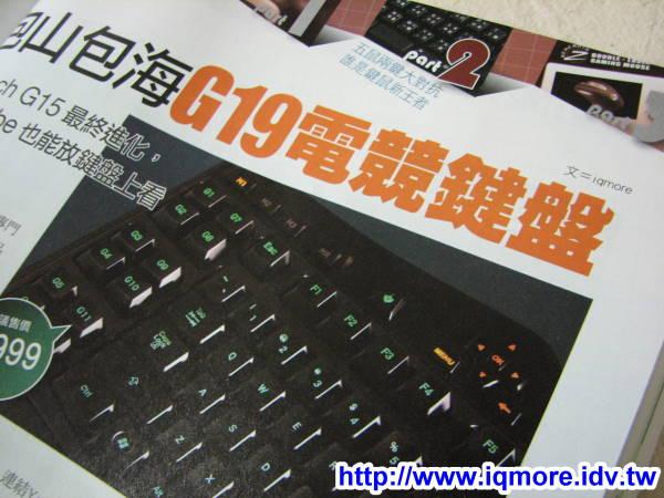 電競鍵鼠專題 (帶電競鍵鼠上學去) 登上電腦王雜誌62期