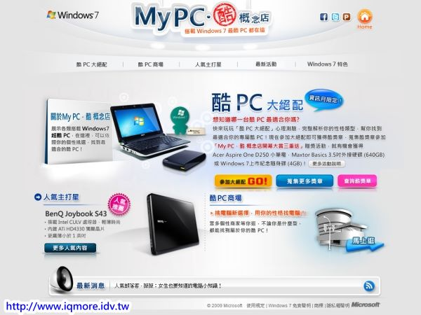 [網站] Windows 7 My PC.酷 概念店