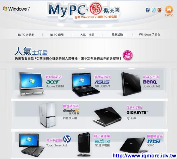 Windows 7 My PC.酷 概念店 Part 2