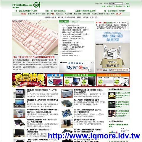 本站Filco粉紅機械式鍵盤評測 登上Mobile01新聞區