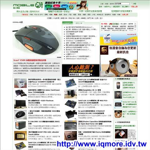 本站 Icon7 Z500 評測 登上Mobile01新聞區