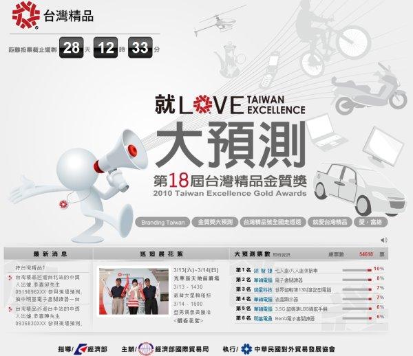 品牌台灣 台灣精品 網路活動大預測