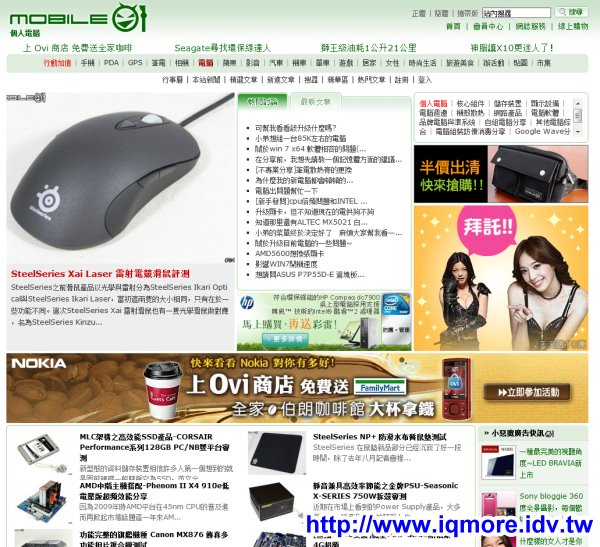 本站SteelSeries Xai 評測 登上Mobile01新聞區