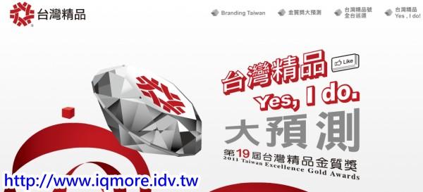 2011年第19屆「台灣精品」網路大預測與全國巡迴活動來嚕