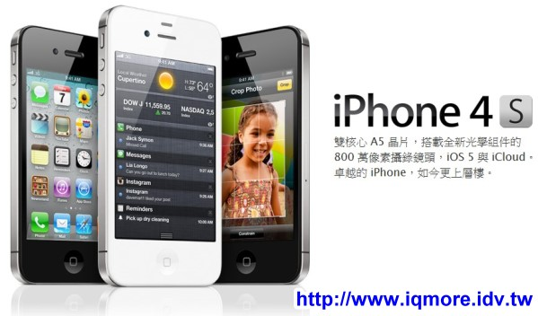 Apple iPhone 4S 報導整理,Apple iPhone 5 明年見吧