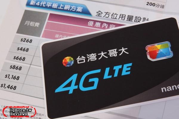 台灣大哥大 4G LTE 平板方案,每月最低268元月租費