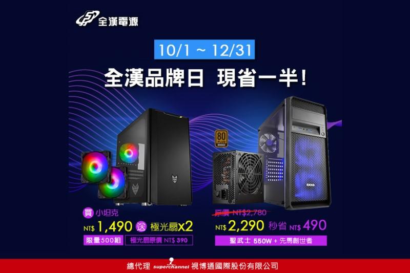 FSP 電源品牌推出全漢品牌日,電源機殼大優惠