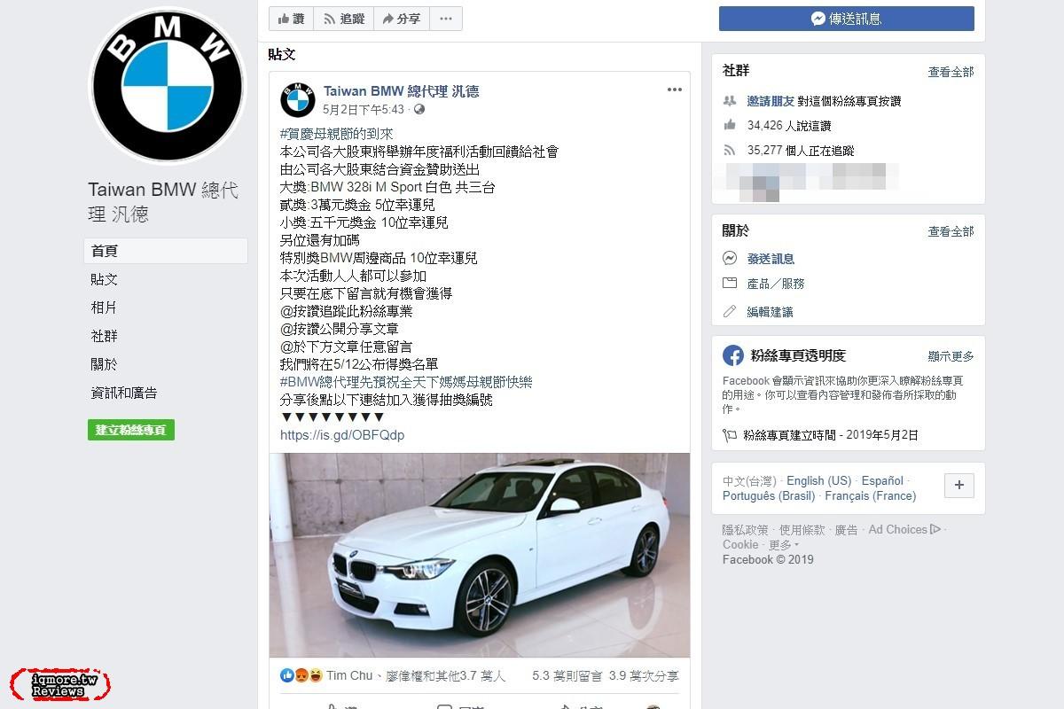 詐騙粉絲團再出招!繼台灣賓士後,Taiwan BMW 總代理汎德也中招